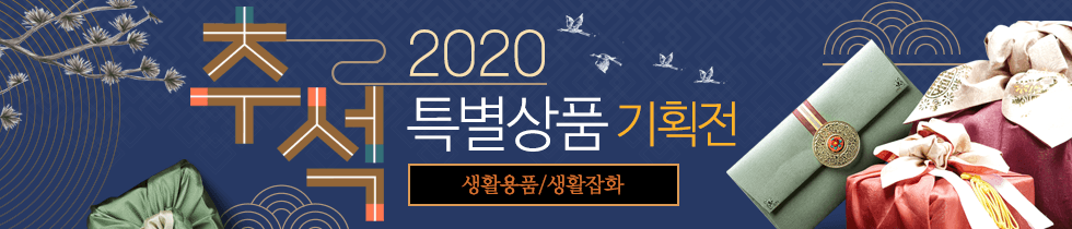 2020 추석 특별상품 기획전 생활용품 / 생활잡화