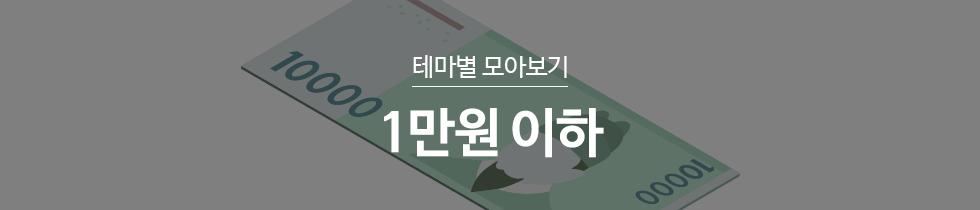 판촉관_1만원이하