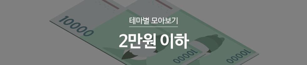 판촉관_2만원이하