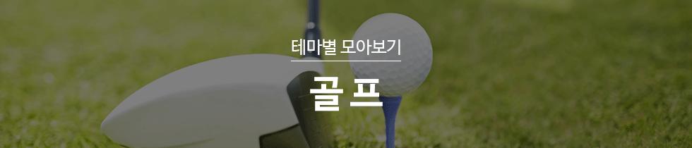 판촉관_골프