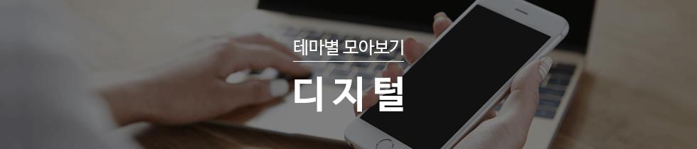 판촉관_디지털