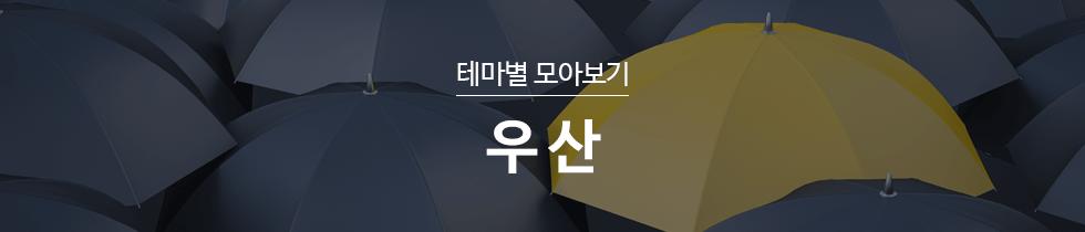 판촉관_우산