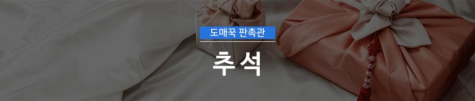 판촉관_추석선물