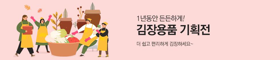 김장철상품기획전