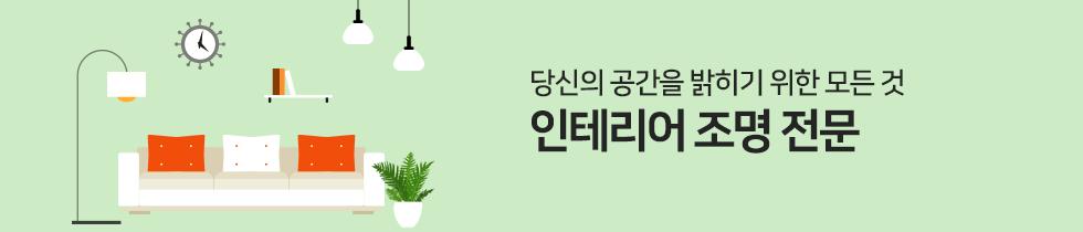 묶음배송_휴빛조명