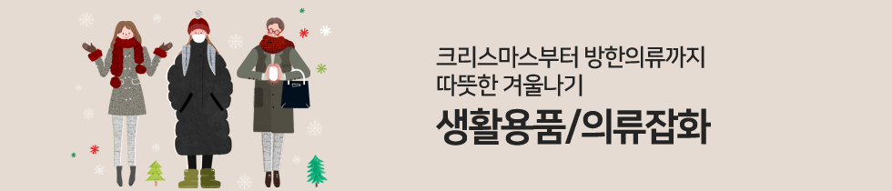 묶음배송_yeonho9758