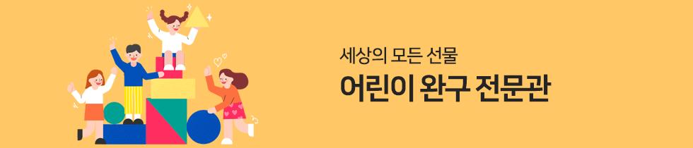 묶음배송_조이월드