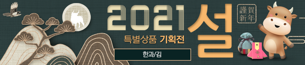 2021 설 명절 기획전-한과 김