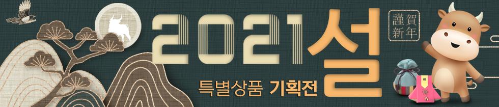 2021 설 명절 기획전-메인(종합) 오늘의특집상품(3개노출)