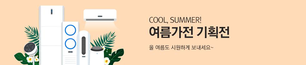 2021 여름 기획전-여름가전