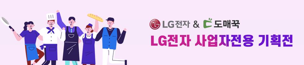 LG전자 B2B 상품전
