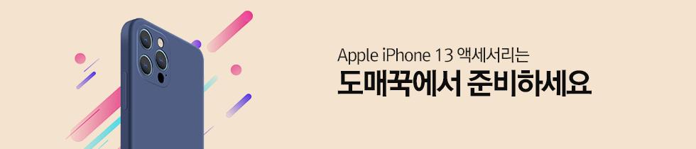 애플 아이폰 13 기획전