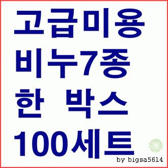 미래생활화학/고급미용비누3p세트 숯/천마/솔잎/녹차/