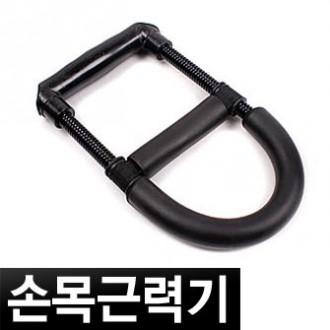손목근력기/손목강화/헬스기구/푸쉬업바/근력기/악력