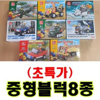 중형레고블럭8종/선택가능/어린이단체선물/치킨피