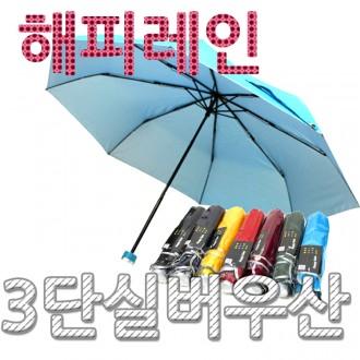 3단 해피레인 3단우산 실버코팅 숙녀우산 돌잔치기념