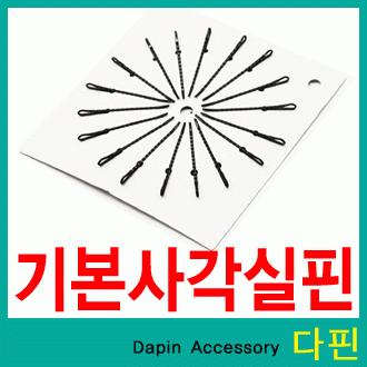 [다핀]15 실핀 기본 사각실핀 판실핀 검정 미용실핀