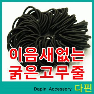 [다핀] 60 이음새없는 굵은검정 고무줄 머리끈 헤어밴