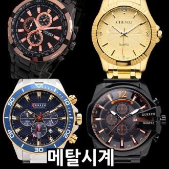 7000원부터 남자손목시계 남자메탈시계 시계 커플시계