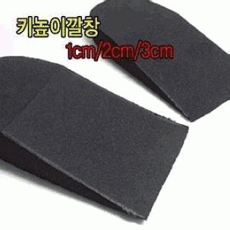 *국산*1CmEVA뒷굽반컵키높이깔창(블랙.화이트)-포장지