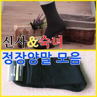 양말/신사양말/남여정장양말/남성양말/덤핑/판촉/사은품/선물