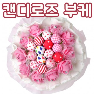 캔디로즈7000/꽃다발/사탕부케/졸업식/인기상품/스폰