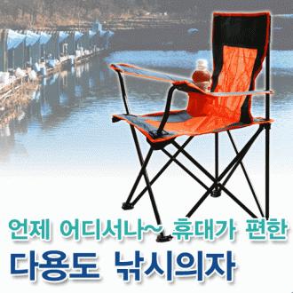 접의식낚시의자 낚시 야영 모기장 텐트 여행 등산 캠