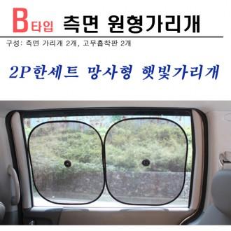 자동차 햇빛가리개 2개 한세트 차량용썬팅/블라인드/