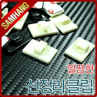 삼항ㅁ선정리 10개셋트 클립/케이블정리/네이게이션/