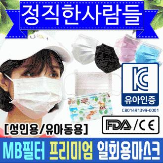 [정직한사람들]FDA인증 CE인증 마스크 일회용마스크 침방울차단 멜트브로운 3중필터마스크 성인마스크