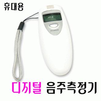 디지털 음주 측정기/ 휴대용 /알콜측정기/연말연시 음