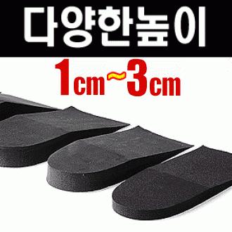 [OK깔창]*국산* 1.5Cm(EVA 뒷굽반깔창)키높이깔창