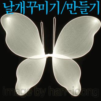 날개만들기(나비 천사 곤충)/봄 체험학습 만들기반제