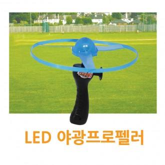 야광 프로펠러 LED 프로펠라 야외놀이 원반 장난감