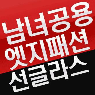 소르비노/패션 선글라스/명품선글라스/여행 필수품 고