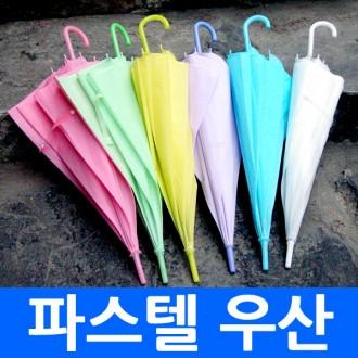 C파스텔우산 투명우산 파스텔우산 명품우산 우산