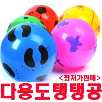 다용도탱탱공/짐볼/호핑볼/축구공/배구공/수구/족구/어린이날선물사은품
