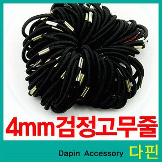 [다핀]24 인기 4mm 3mm 검정고무줄 머리끈 헤어밴드