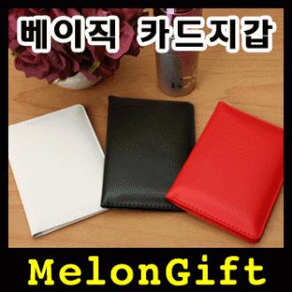 [멜론기프트] 베이직 카드 지갑 [CB004]