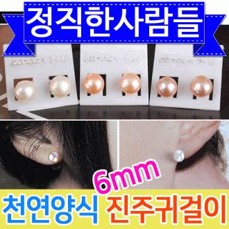 [엔틱소품] 6mm진주귀걸이 은침 천연양식진주 쥬얼리