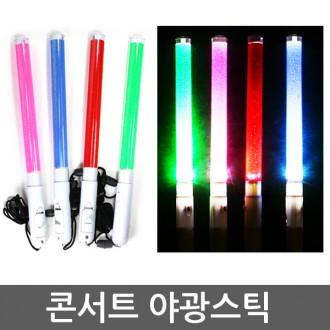 콘서트봉 야광스틱 야광 장난감 어린이선물 유치원 사