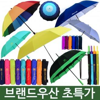 아놀드바시니 우산 3단/2단/자동/장우산/도매/답례품