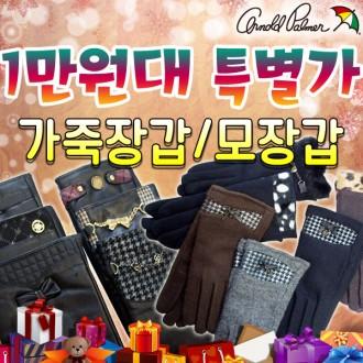 아놀드파마 가죽장갑모음전 최저가판매 무료당일배송