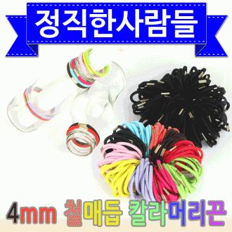 [엔틱소품]색상선택 4mm 칼라머리끈 머리끈 헤어핀 고
