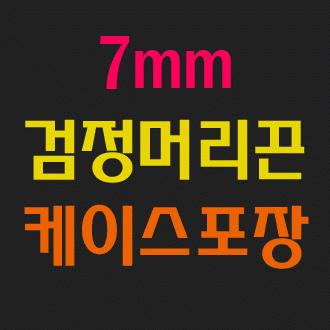 [엔틱소품]케이스포장 7mm 머리끈 포니테일 슈슈 칼라