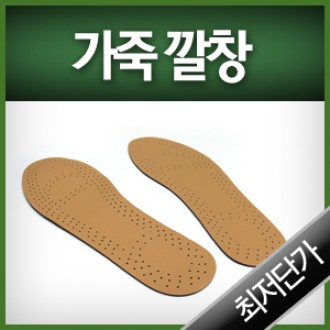 구두패드 / U타입-가죽깔창