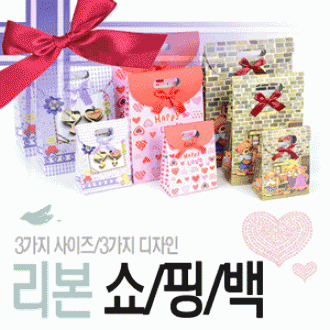 [리빙타운]리본 선물백(소)- 12.5*16.8 선물상자/돌답