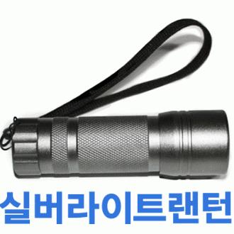 LED12구 실버라이트/LED/후레쉬/휴대용 랜턴/ 전조등/