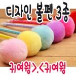 볼펜/기린볼펜/밍크방울볼펜/패션볼펜/잔량세일/덤핑