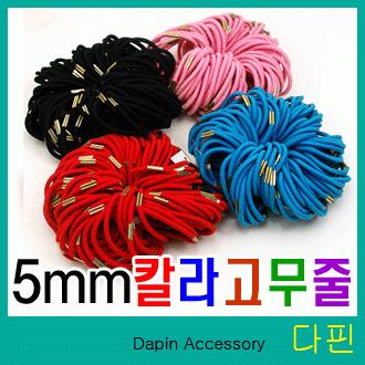 [다핀] 5 5mm 칼라 고무줄 굵은 머리끈